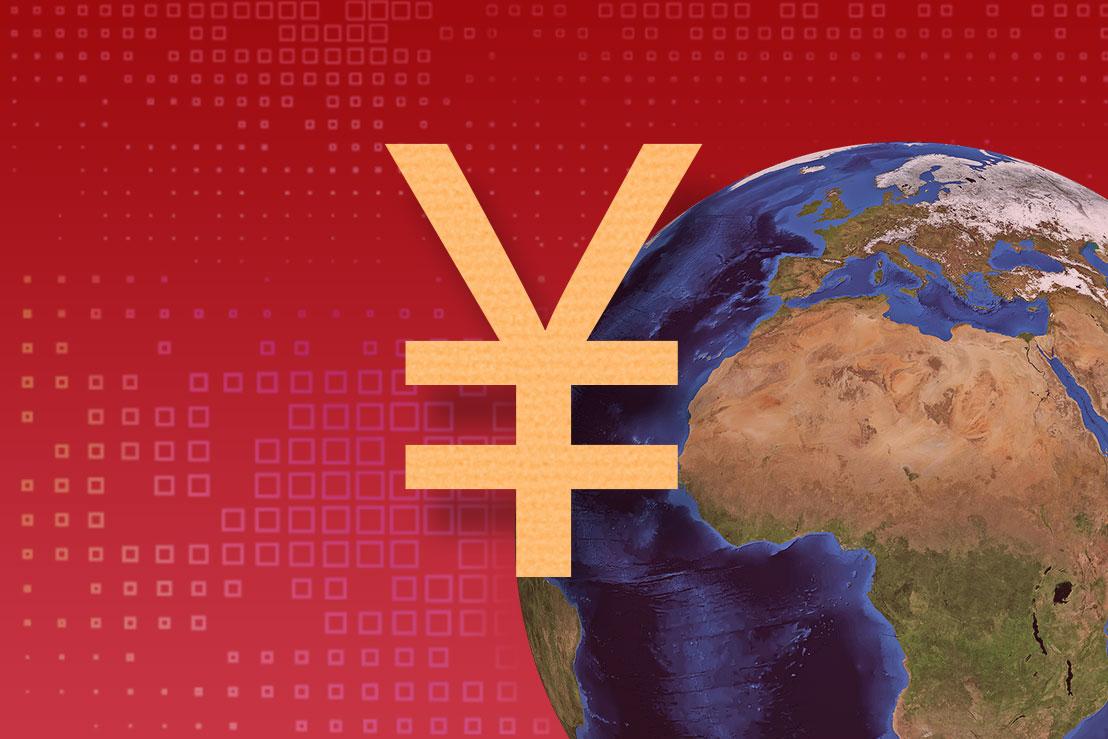波浪式前进的人民币国际化